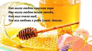 Сильные заговоры на пчелиный мед, 3 заговора