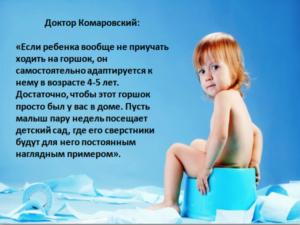 Заговор чтобы ребенок ходил на горшок