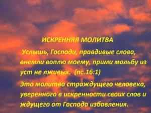 Молитва чтобы Бог услышал и помог