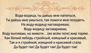 Самая сильная православная молитва на воду для похудения за 10 дней