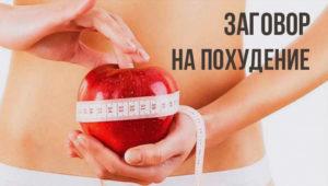 Сильное заклинание на похудение