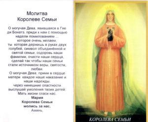 Сильная молитва Господу Богу на избавление от соперницы