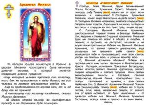 Сильная молитва святому архангелу Михаилу об усопших родственниках