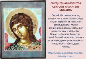 Редкая молитва святому архангелу Михаилу на защиту от порчи