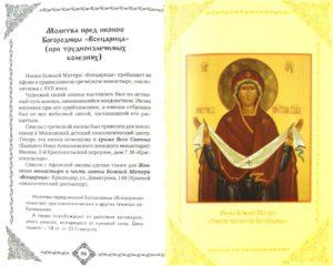 Молитвы которые помогают всем и всегда, 5 молитв