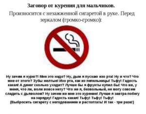 Заговор от курения, 3 сильных заговора