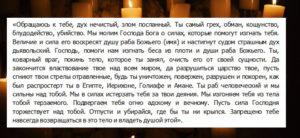 Молитвы от злых демонов Господу Иисусу Христу
