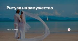 Обряды в новолуние на замужество