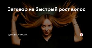 Сильный заговор на рост волос, 2 заговора