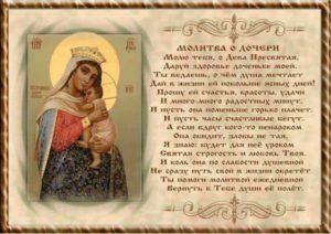 Молитва чтобы дочь с зятем мирно жили