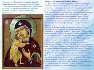 Молитва Феодоровской Божьей Матери об исцелении