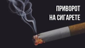 Черный приворот на сигарету парня: читаем в домашних условиях
