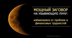 Сильные мгновенные заговоры на убывающую луну, 5 заговоров