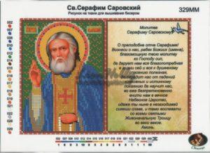 Молитвы Серафиму Саровскому о снятии негатива