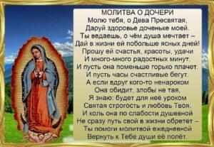 Самая сильная молитва матери о сыне и дочери, 2 молитвы о детях