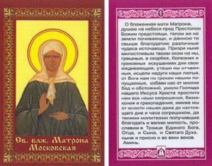 Православная молитва жены за мужа Матроне Московской