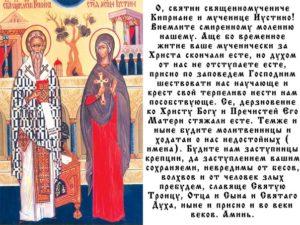 Защитные молитвы от колдовства и чародейства, 3 молитвы
