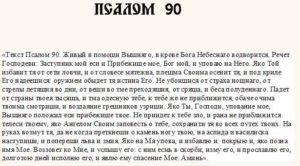 Псалом 90 на понятном русском языке: очень редкая молитва