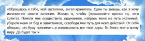 Православная молитва на исполнение заветного желания, 3 молитвы