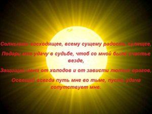 Заговор на солнце, 3 магических заговора на удачу