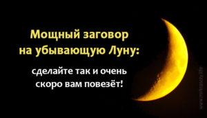 Заговор от врагов, читаемый на убывающую луну
