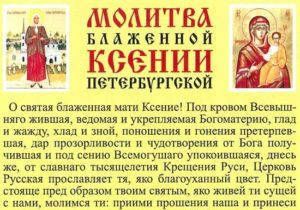 Сильная молитва о замужестве Ксении Петербургской