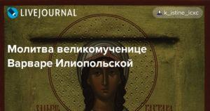 Молитва святой великомученице Варваре от внезапной смерти, 3 молитвы