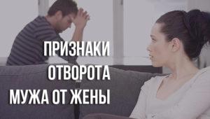 Отворот жены от мужа самостоятельно за 13 дней