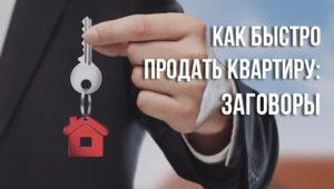 Заговор с ключами на продажу квартиры