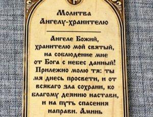 Молитвы на каждый день Пресвятой Богородице и ангелам