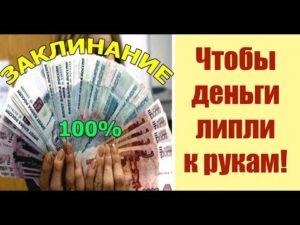 Заговор чтобы деньги липли к рукам