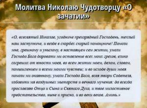 Сильная молитва на любовь жены Николаю Чудотворцу