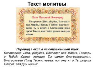 Текст песни Пресвятой Богородице: молитва на русском языке
