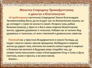 Молитва Спиридону Тримифунтскому о работе