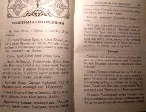 Молитвы на сон грядущим, 3 православные молитвы на крепкий сон