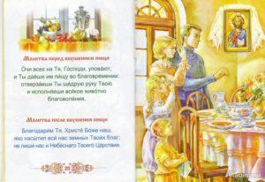 Православная молитва перед едой и после еды Господу Богу