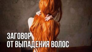 Заговор от седых волос, 3 заговора