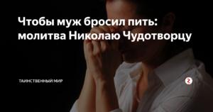 Молитва чтобы муж перестал пить