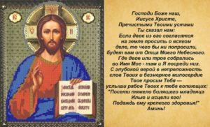 Пасхальные молитвы Господу Богу, 5 коротких текстов Иисусу Христу