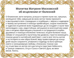 Молитва о здоровье ребенка Матроне Московской