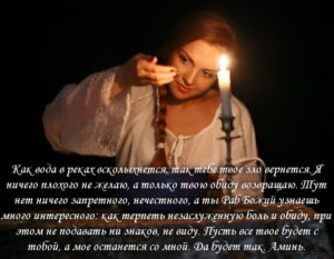 Молитва чтобы наказать человека, который обидел