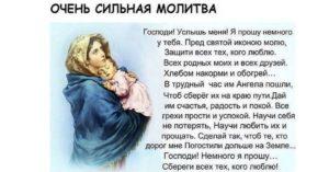 Заговор чтобы дочь слушалась мать