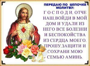 Молитва Отцу Небесному о здоровье детей