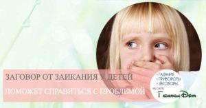 Сильный заговор от заикания ребенка