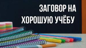 Заклинание на хорошую учебу