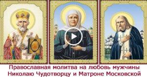 Сильная молитва на взаимную любовь парня Николаю Чудотворцу