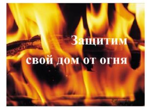 Заговор от пожара