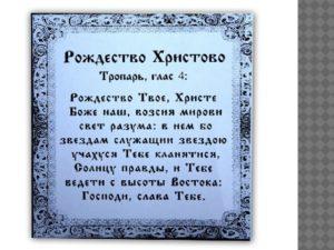 Рождественская молитва Иисусу Христу и Богородице на любовь, 2 молитвы
