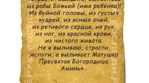 Православная молитва на воск от испуга ребенка