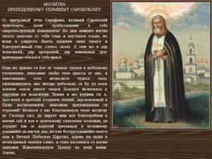 Благодарственная молитва Серафиму Саровскому